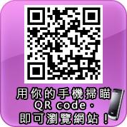 全成QR-Code條碼